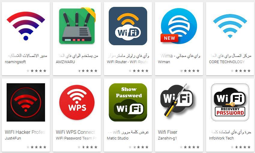 تطبيقات Wi-Fi