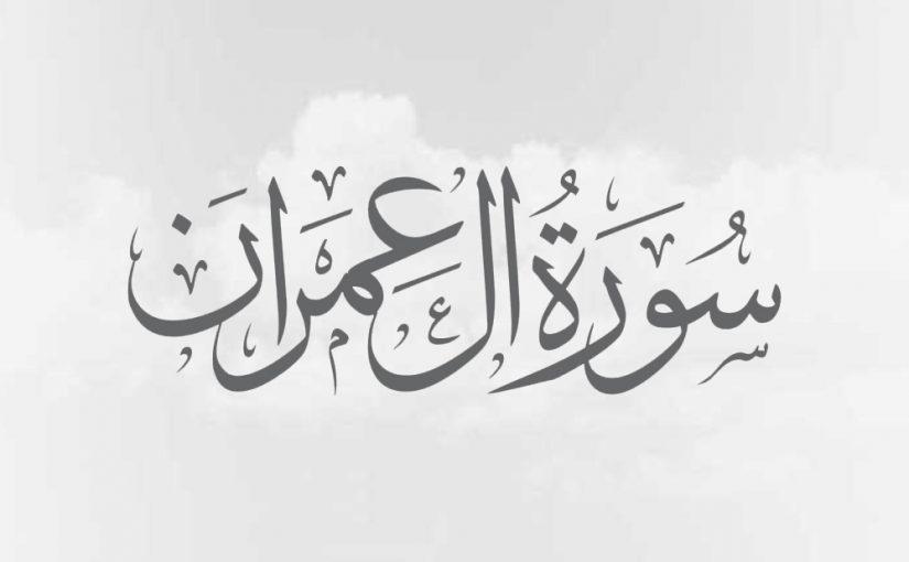 فضل سورة آل عمران