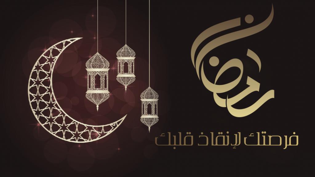 شهر رمضان بالمغرب