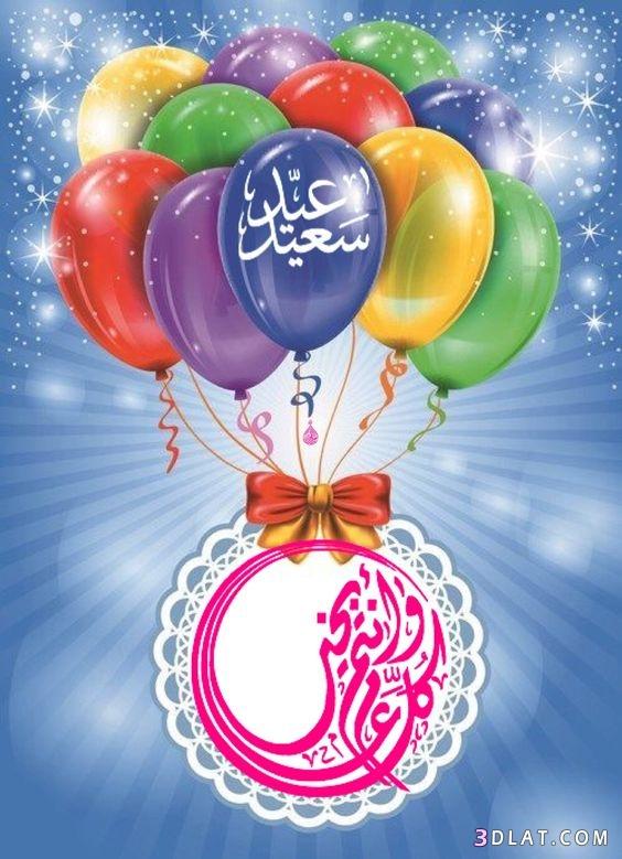 تهانى عيد 2021 بطاقات تهانى العيد صور تهانى العيد المبارك.