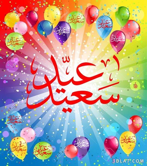 تهانى عيد 2020 بطاقات تهانى العيد صور تهانى العيد المبارك.