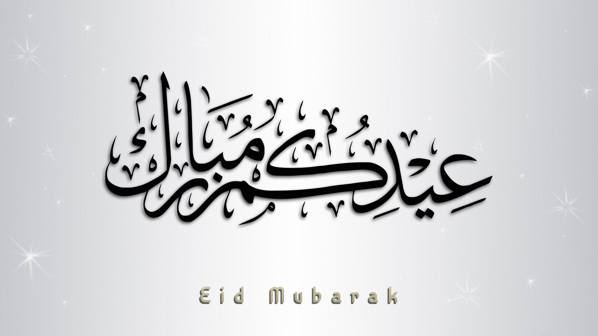 Eid Mubarak wallpaper 2021