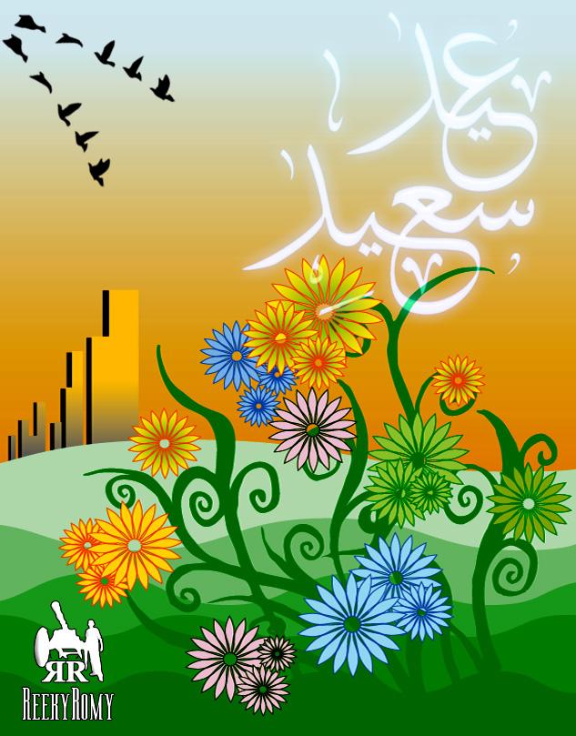 رسائل خليجيه عيد الفطر 2021, رسائل خليجيه قصيرة للعيد, مسجات خليجيه عيد ...